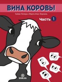 Вина коровы. Часть 1
