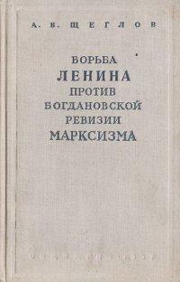 Борьба Ленина против богдановской ревизии марксизма