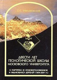 Двести лет геологической школы Московского университета