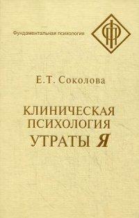 Клиническая психология утраты Я, Е. Т. Соколова