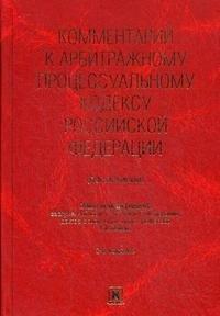 Комментарий к Арбитражному процессуальному кодексу Российской Федерации (постатейный)