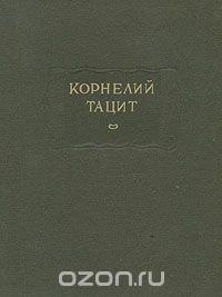 Корнелий Тацит. Сочинения в двух томах. Том 1. Анналы. Малые произведения