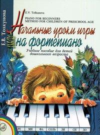 Начальные уроки игры на фортепиано