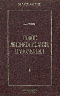 Новое жизнеописание Наполеона I. В двух томах. Том 1