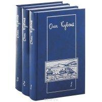 Олег Куваев. Сочинения в 3 томах (комплект)