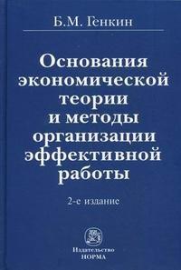 Основания экономической теории и методы организации эффективной работы