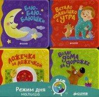 Режим дня малыша (комплект из 4 книг)