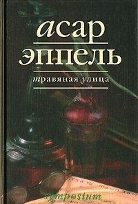 Травяная улица, Асар Эппель