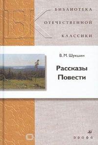 В. М. Шукшин. Рассказы. Повести