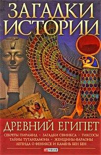 Загадки истории. Древний Египет, М. П. Згурская