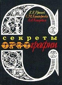Секреты орфографии