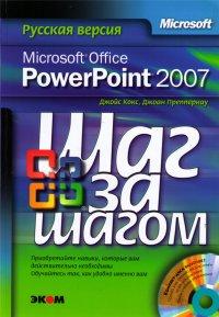 Microsoft Office PowerPoint 2007. Русская версия (+ CD-ROM)