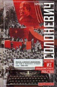 Записки советской переводчицы. Три года в Берлинском торгпредстве. 1928—1930