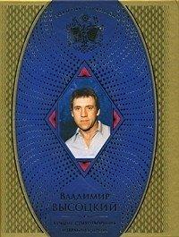 Владимир Высоцкий. Лучшие стихотворения. Избранная проза