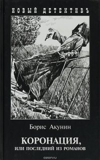 Коронация, или Последний из романов, Борис Акунин