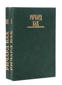 Ричард Бах. Избранное (комплект из 2 книг)