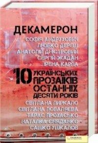 Декамерон. 10 Українських Прозаїків Останніх Десяти Років