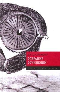 Дж. Д. Сэлинджер. Собрание сочинений