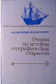 Очерки по истории географических открытий В 5 томах. Том 2
