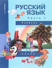 Русский класс решебник язык 1 н.а.чуракова