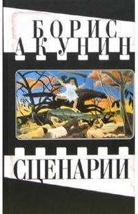 Борис Акунин. Сценарии