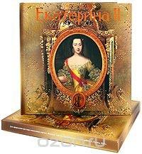 Екатерина II (подарочное издание)