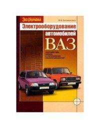 Электрооборудование автомобилей ВАЗ