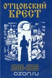 Отцовский крест. В двух книгах. Книга 1. Острая Лука. 1908 - 1926