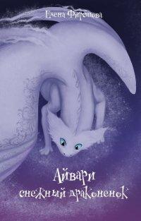 Айвари, снежный драконенок