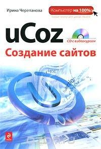 uCoz. Создание сайтов (+ CD-ROM)