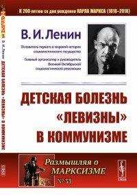 """Детская болезнь """"левизны"""" в коммунизме"""
