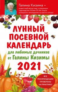 Лунный посевной календарь 2021 для любимых дачников от Галины Кизимы, Галина Кизима