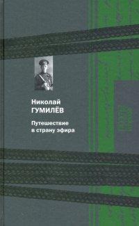 Путешествие в страну эфира, Николай Степанович Гумилев