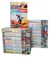 Сергей Лукьяненко (комплект из 18 книг)