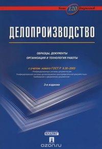 Делопроизводство: Образцы, документы. Организация и технология работы. Более 120 документов