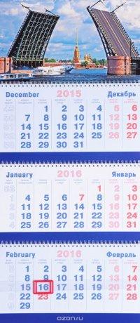 Календарь 2016 (на спирали). Дворцовый мост