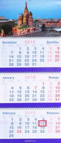 Календарь 2016 (на спирали). Спас на крови