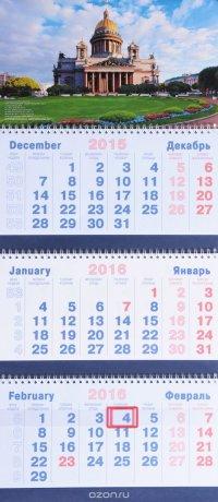 Календарь 3-секционный (КР30) на 2016 год СПб.Исаакиевский собор [КР30-16001]