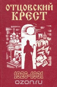 Отцовский крест. В двух книгах. Книга 2. В городе. 1926 - 1931
