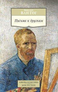 Письма к друзьям 001.051/1. Азбука-Классика. Non-Fiction (мягк/обл.)