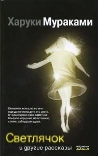 Светлячок и другие рассказы, Харуки Мураками