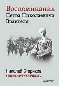 Воспоминания П. Н. Врангеля