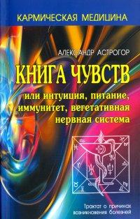 Книга чувств или интуиция, питание, иммунитет, вегетативная нервная система