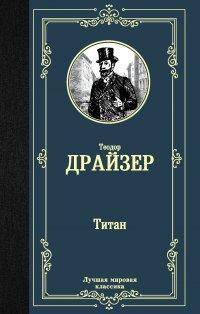 Титан, Теодор Драйзер