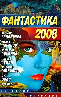 Фантастика 2008