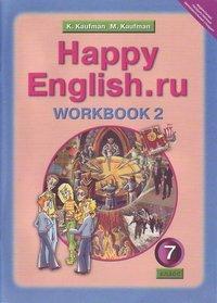 Happy English.ru: Workbook 2 / Английский язык. Счастливый английский. 7 класс. Рабочая тетрадь №2