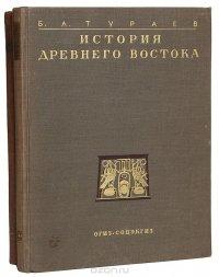 История Древнего Востока (комплект из 2 книг)