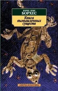 Книга вымышленных существ