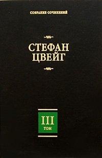 Стефан Цвейг. Собрание сочинений в 8 томах. Том 3