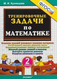 Тренировочные задачи по математике. 2 класс
